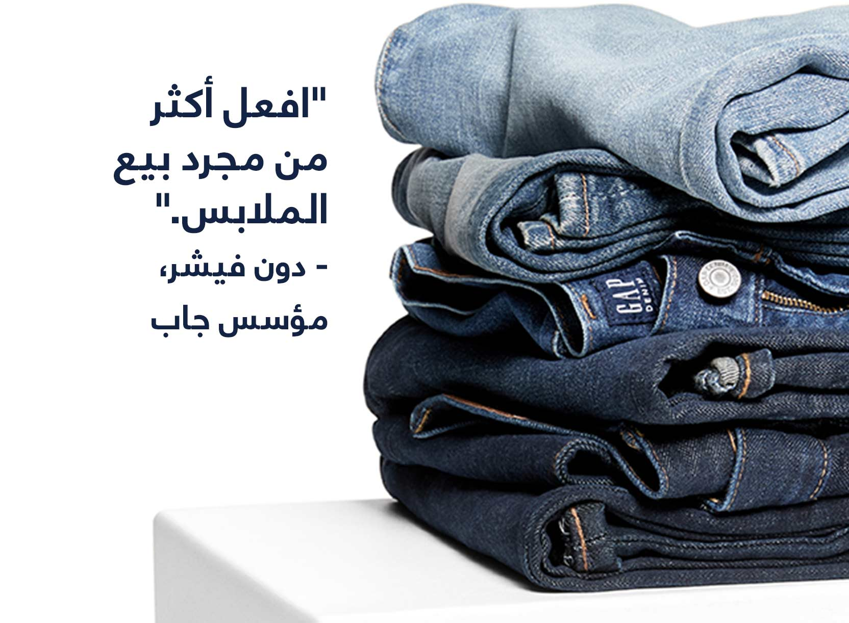 Do more than sell clothes.